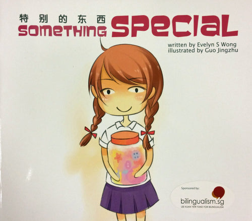 Bilingual Book: Something Special/特别的东西