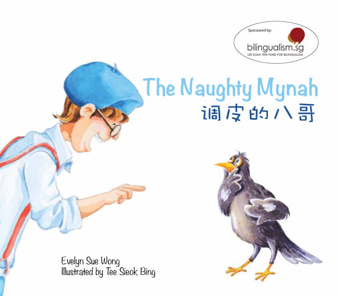 Bilingual Book: The Naughty Mynah/调皮的八哥