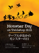 Bilingual Book: Monster Day on Tabletop Hill/ テーブルがおかのモンスターの日