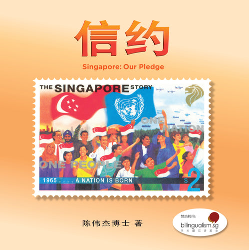 Singapore: Our Pledge (Chinese edition)/ 信约