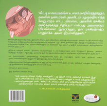 What Sallamah Didn't Know (Tamil edition)