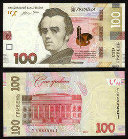 banknote of Ukraine 100 Hrivna in UNC condition