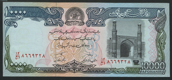 banknote of Afghanistan 10000 Afghanis in UNC condition