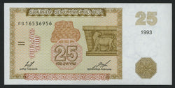 banknote of Armenia 25 Dram in UNC condition