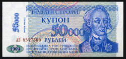 banknote of Transnistria 50000 Rubles in UNC condition
