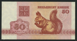 banknote of Belarus 50 Kopeek in UNC condition