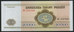banknote of Belarus 20000 Rubles in AU condition