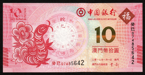 banknote of Macau 10 Patacas in UNC condition