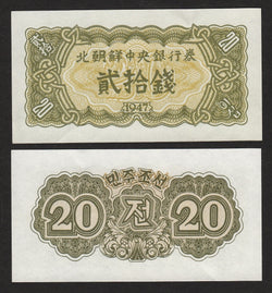banknote of North Korea 20 Chon in AU condition
