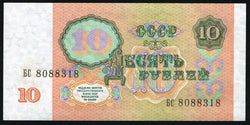 banknote of USSR 10 Rubles in UNC condition