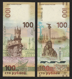 banknote of Russian Federation 100 Rubles in UNC condition