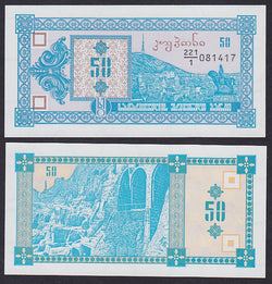 """banknote of  Georgia 50 Kuponi  in UNC condition"""