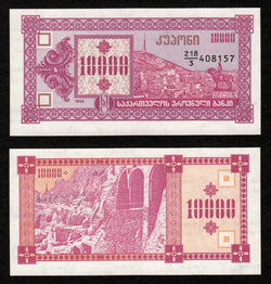 banknote of Georgia 10000 (Laris) in UNC condition