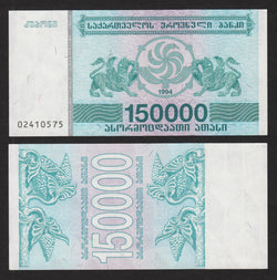 banknote of Georgia 150000 (Laris) in UNC condition