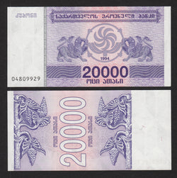 banknote of Georgia 20000 (Laris) in UNC condition