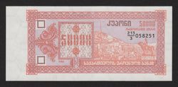banknote of Georgia 50000 (Laris) in UNC condition