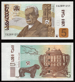 banknote of Georgia 5 Laris in UNC condition