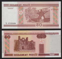 banknote of Belarus 50 Rubles in UNC condition