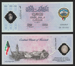 banknote of Kuwait 1 Dinar in UNC condition