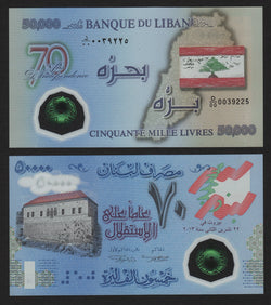 banknote of Lebanon 50000 Livres in UNC condition
