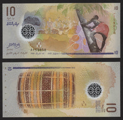 banknote of Maldives 10 Rufiyaa in UNC condition