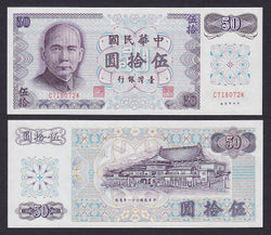 """banknote of  China/Taiwan 50 Yuan  in UNC condition"""