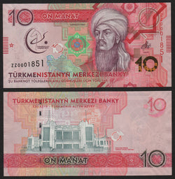 Turkmenistan 10 Manat 2017, 5th Asian games, prefix ZZ - replacement