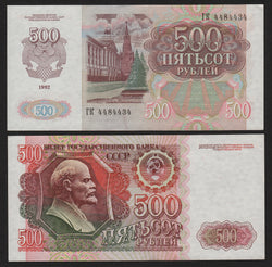 USSR 500 Rubles 1992 , P249a /