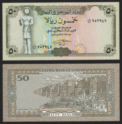 banknote of Yemen Arab Republic 50 Rials in UNC condition