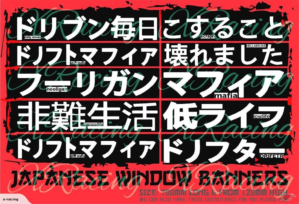 Japanese Window Car Banner