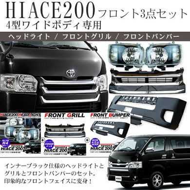 Toyota Hiace Factory Front Bumper 2014 - Current