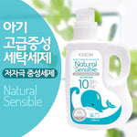 Natural Sensible Baby Laundry Detergent Bottle (1700ml)