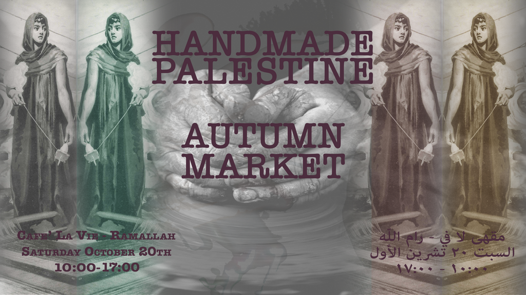 Handmade Palestine Autumn Market | Octobter 20th 2018