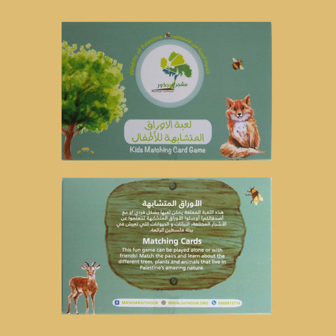 Educational Game for kids - Wildlife and Nature in Palestine