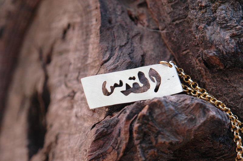 Brass Jewelry - Al Quds Arabic Calligraphy Brass Necklace