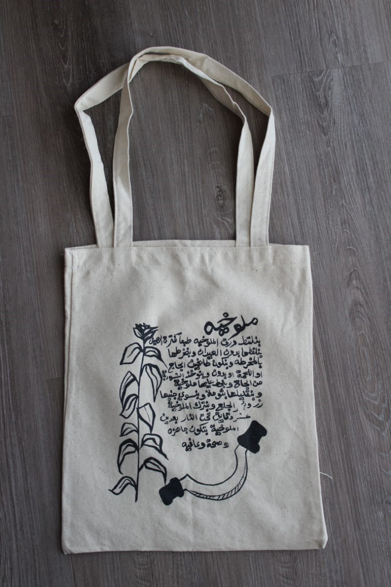 Kitchen - Tote Bag In Mulukhiyah Design