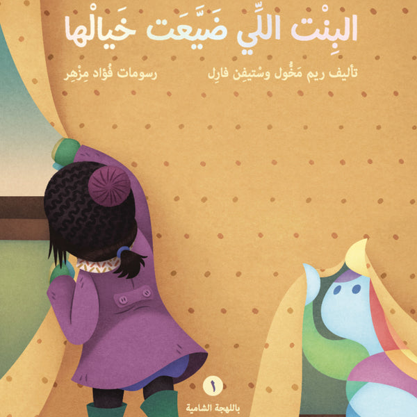 Paper, Cards & Books - البِنْت اللِّي ضَيَّعِت خَيَالْها | The Girl Who Lost Her Imagination