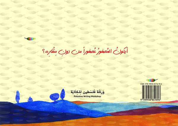 Paper, Cards & Books - Arabic Children's Book From Palestine قصة الأطفال: أين منقاري؟