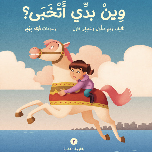 Paper, Cards & Books - Arabic Story For Kids: وِينْ بدِّي أَتْخَبَى؟ | Where Shall I Hide?