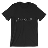 """Salaam Arabic"" Unisex short sleeve t-shirt"