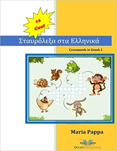 15 COOL Crosswords in Greek: My First 120 Words in Greek with Crosswords