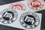 JDM Land Cruiser Decal