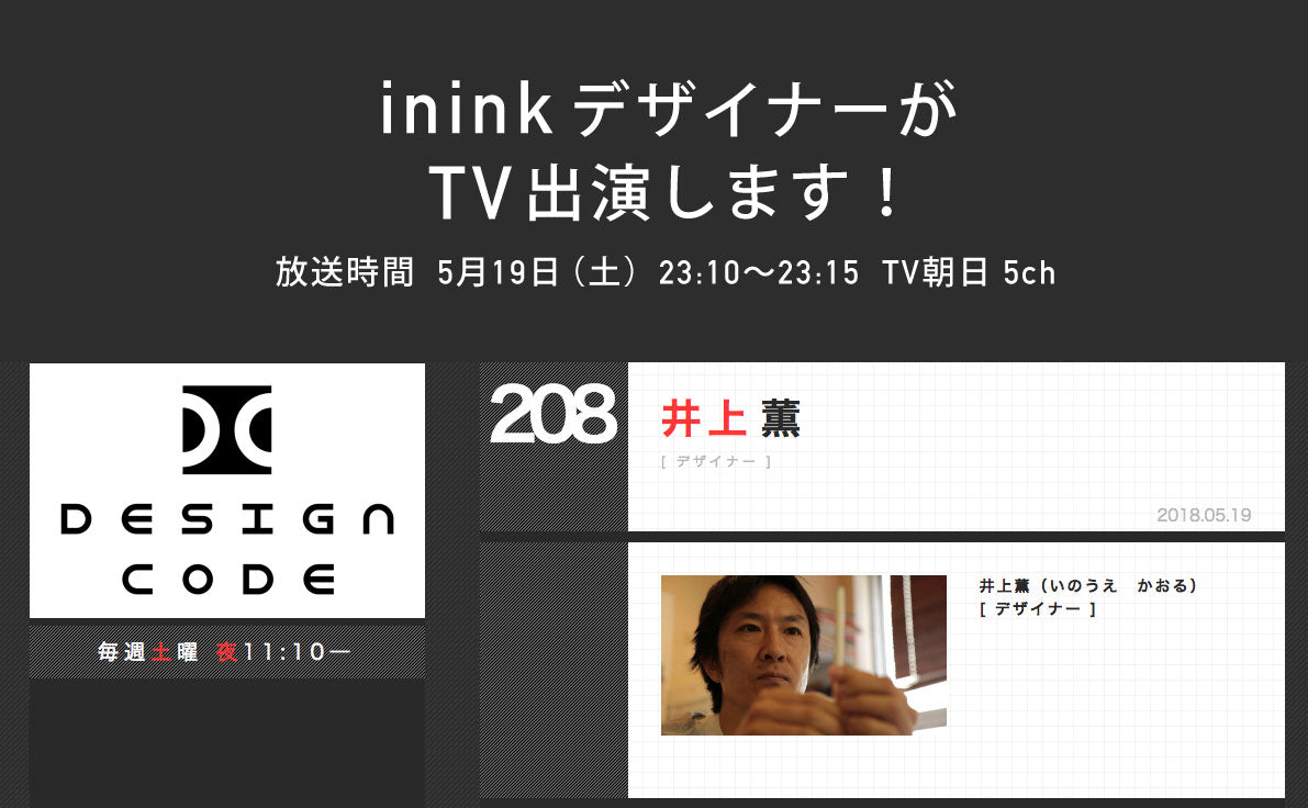inink-tshirt-designer-tv-feature-tvasahi