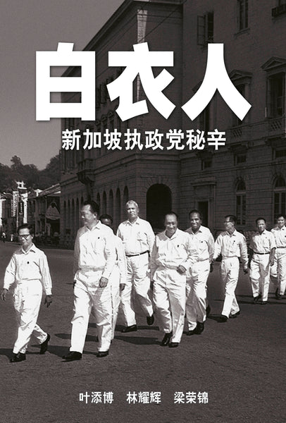 Men in White (Chinese)
