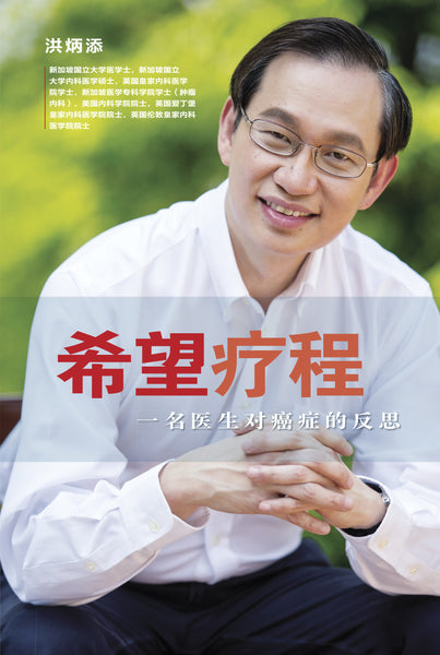 Hope & Healing: A Doctor's Reflections on Cancer (Chinese)