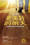Moving Towards a Better Tomorrow-Parkinsons (Chinese)