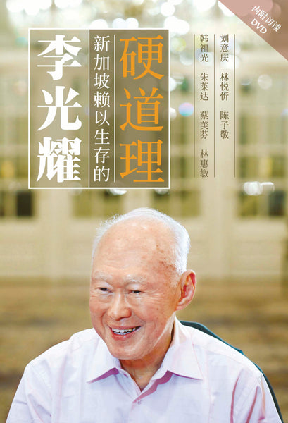 Lee Kuan Yew: Hard Truths To Keep Singapore Going (Chinese)