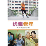 Ageing With Grace: The Complete Caregiver's Guide (Chinese)
