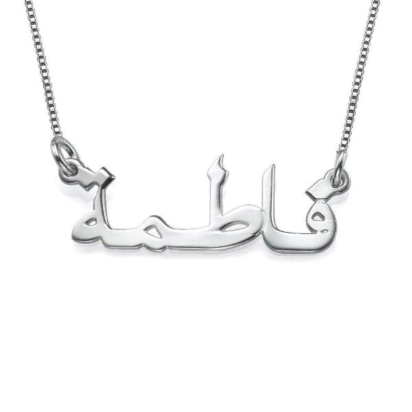 "925 Sterling Silver Personalized Arabic Name Necklace Adjustable 16""-20"""