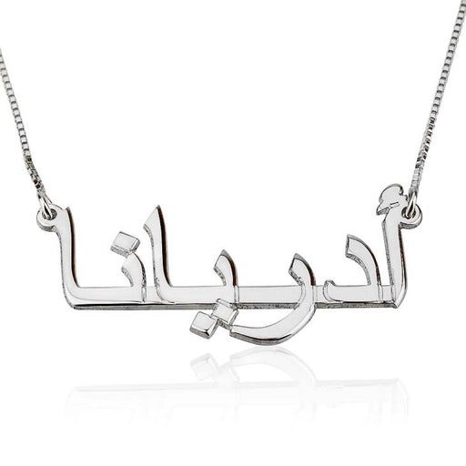 "Sterling Silver Personalized Arabic Name Necklace Adjustable 16""-20""-Yellow Gold/White Gold Plated"